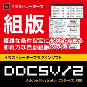 DD CSV2(Adobe Illustrator CS6~CC2017対応)